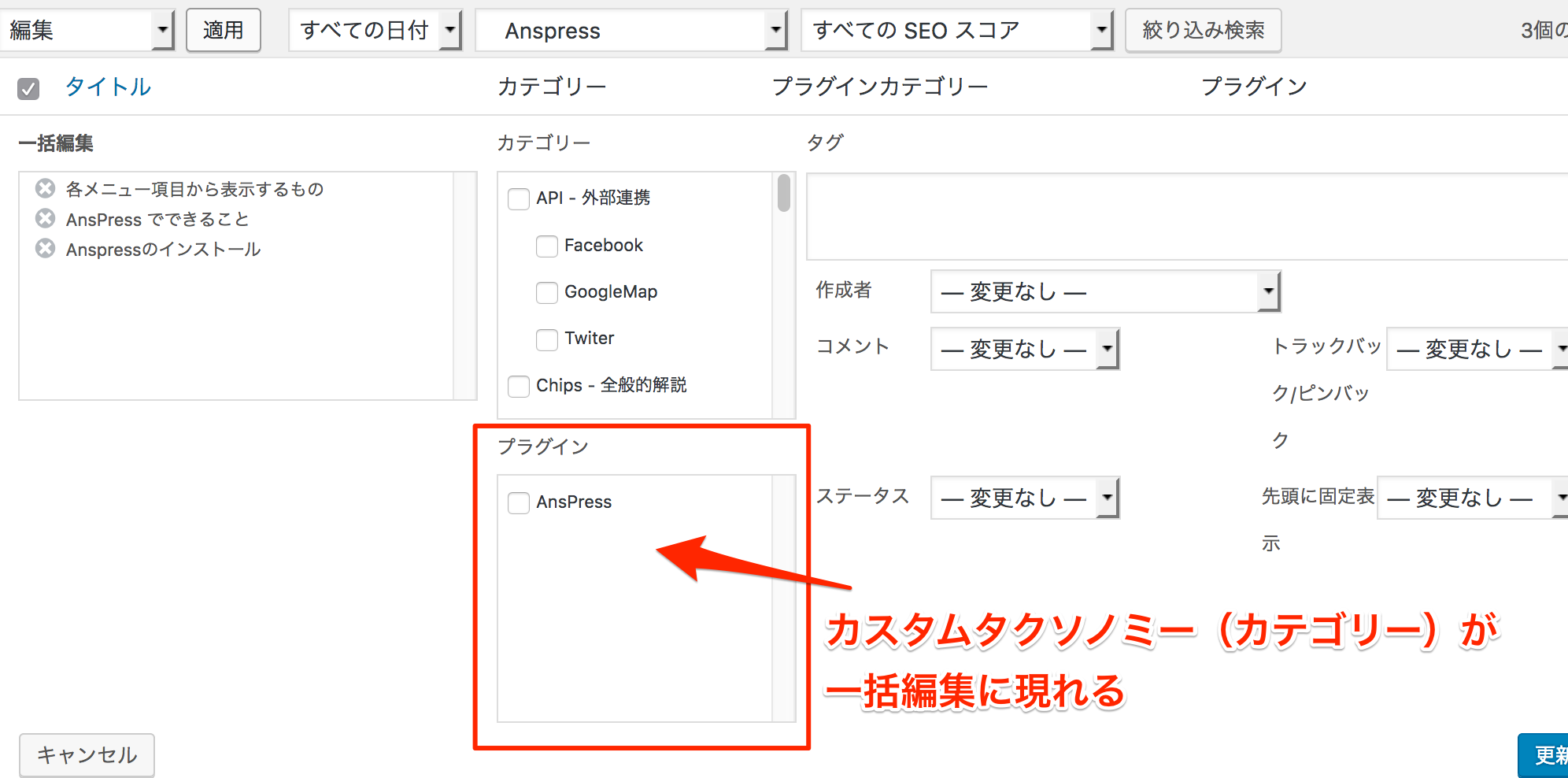 Custom Post Type UI のTaxonomiesの設定でTrueにしておきたい項目