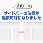 テーマ Lightning でサイドバーの位置(左右)を切り替える