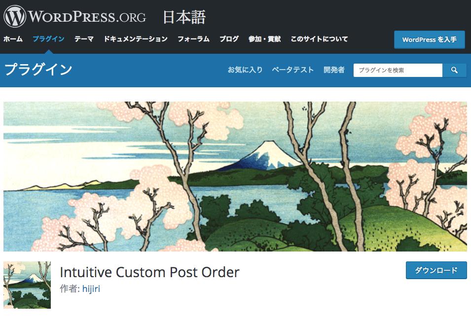 Intuitive Custom Post Order – 投稿の順番をかえられるプラグイン
