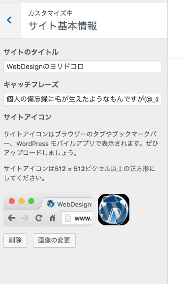 WordPress サイトにファビコンを設定するには