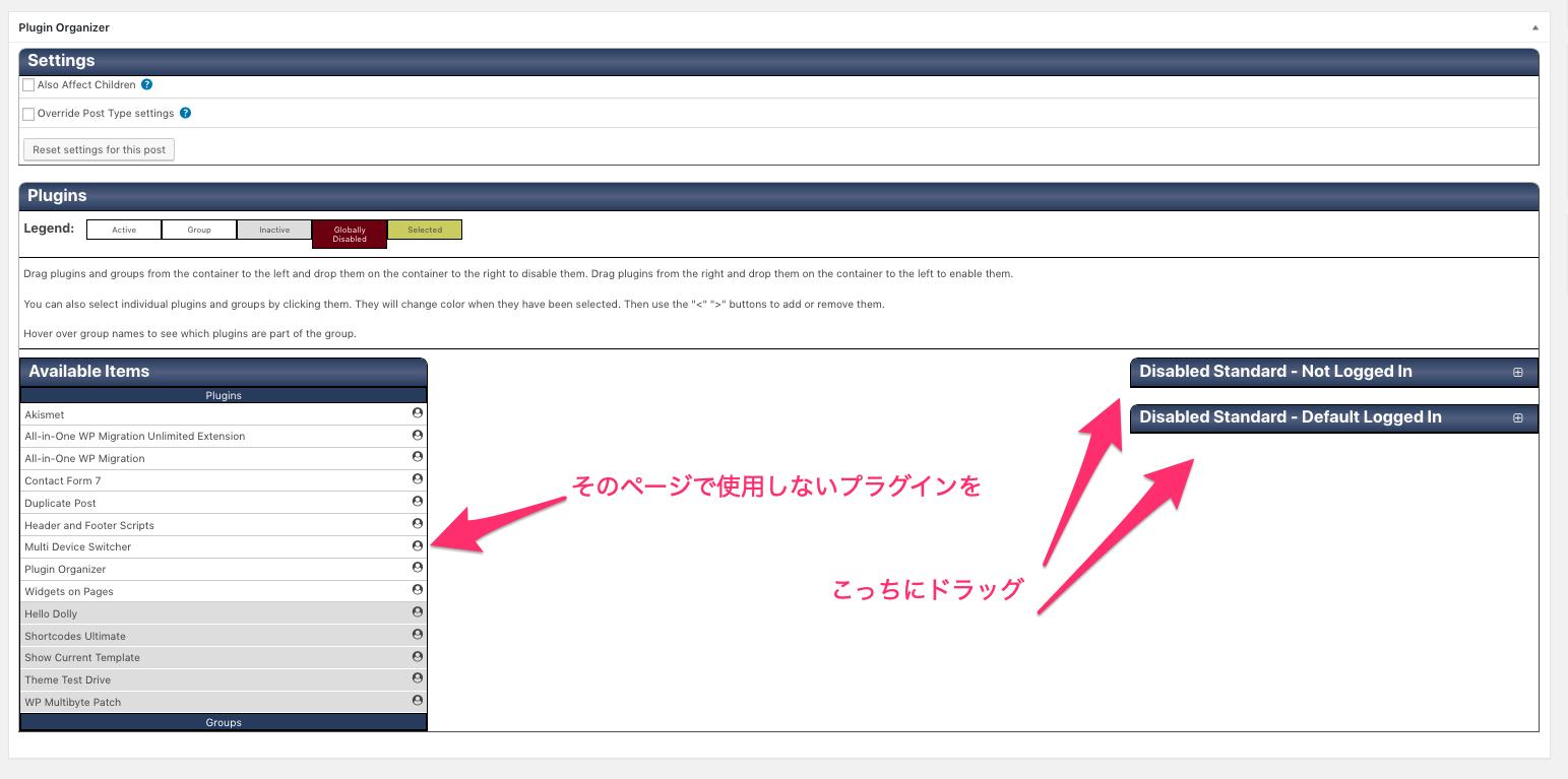 Plugin Organizer – 「このページだけこのプラグインは使いたくないっっ」