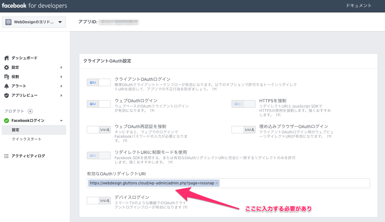 Social Networks Auto Poster と Facebookの連携で今まで通りに行かない2つの要因